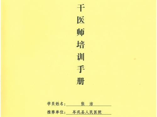骨干医师培训手册