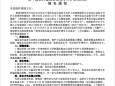 第十届贵州省急诊急救专科护士培训班报名通知
