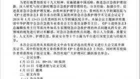 第五届贵州省急诊急救护理学术交流会议及征文通知