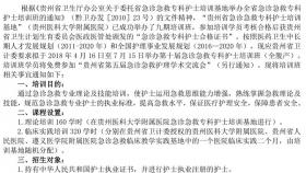 第十屆貴州省急診急救專科護士培訓班招生通知