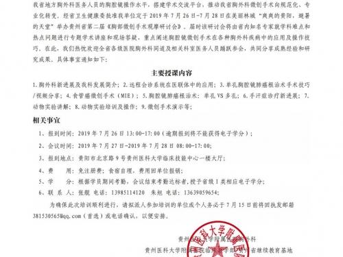 关于举办贵州省第二届胸部微创手术观摩研讨会通知