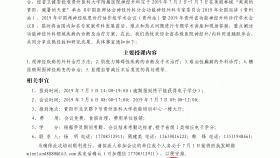 关于举办中国医师协会神经外科分会功能神经外科专家委员会 2019 年全国巡讲(贵州站)暨2019 年贵州省功能神经外科诊疗学术会议的通知