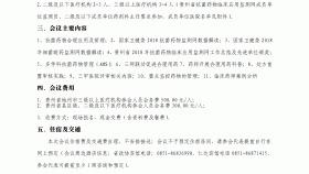 关于举办2019年贵州省医学会临床药学分会年会暨贵州省抗菌药物科学化管理(AMS)应用研讨会的通知