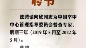 """我院专家在""""2019中国脑卒中大会""""上荣获多项荣誉"""