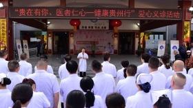 贵医附院:以党建促发展 健康贵州行走进惠水县中医院