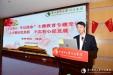 """党委书记刘文讲授""""不忘初心、牢记使命""""主题教育专题党课"""