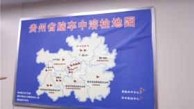 【天眼头条】贵州省卒中发病人数近10万人 提醒:黄金4.5小时溶栓能抢救大脑