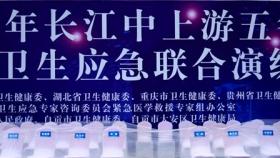 设在我院的国家紧急医学救援队(贵州)参加2019年长江中上游五省(市)卫生应急联合演练