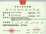 醫療結構執業許可證