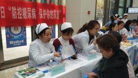 贵医附院举办糖尿病义诊活动
