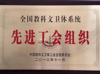 全国教科文卫体系统先进工会组织