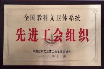 全國教科文衛體系統先進工會組織