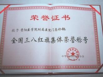 全国三八红旗集体荣誉称号