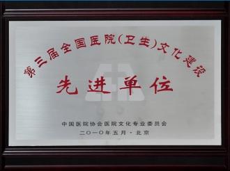 第三届全国医院(卫生)文化建设先进单位