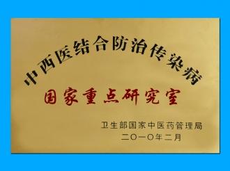 中西医结合防治传染病国家重点研究室