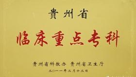 贵州省临床重点专科