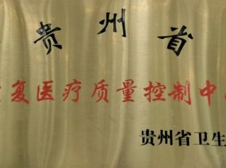 贵州省康复医疗质量控制中心