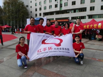 红手环志愿者服务团