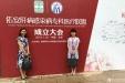 陆爽副主任医师、祝娟娟副主任医师参加北京佑安感染病与肝病专科联盟授牌仪式