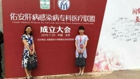 陸爽副主任醫師、祝娟娟副主任醫師參加北京佑安感染病與肝病專科聯盟授牌儀式
