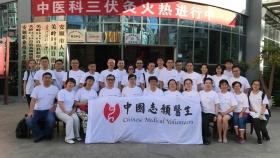 中国志愿者医生活动