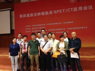 我科协办参加2014年燕京肿瘤临床与PET-CT应用学术会议