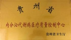贵州省内分泌代谢病医疗质量控制中心