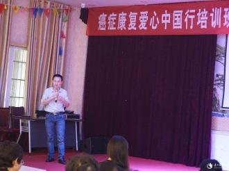 癌症康复爱心中国行培训班