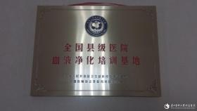 县级医院血液净化培训基地