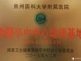 """我院卒中工作再创佳绩——喜获贵州唯一""""中国卒中中心培训基地""""资质"""