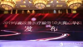 """喜讯:我院荣获""""全国2019年度改善医疗服务十大亮点单位""""称号"""
