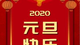 贵州医科大学附属医院2020年元旦贺词