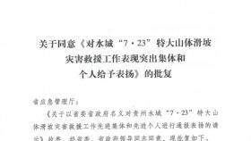 喜讯:我院灾害救援工作受到省委省政府表彰