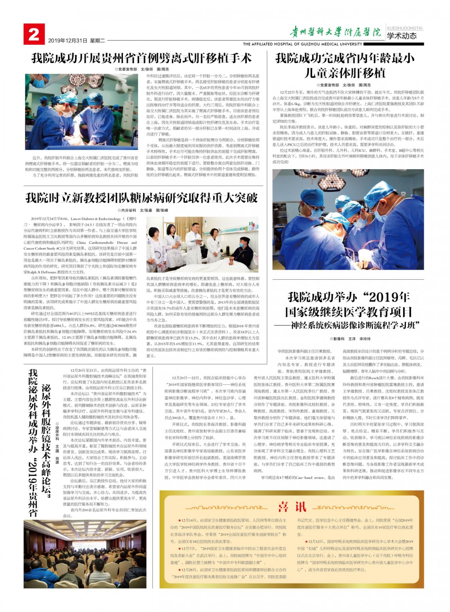 貴醫報107期2版