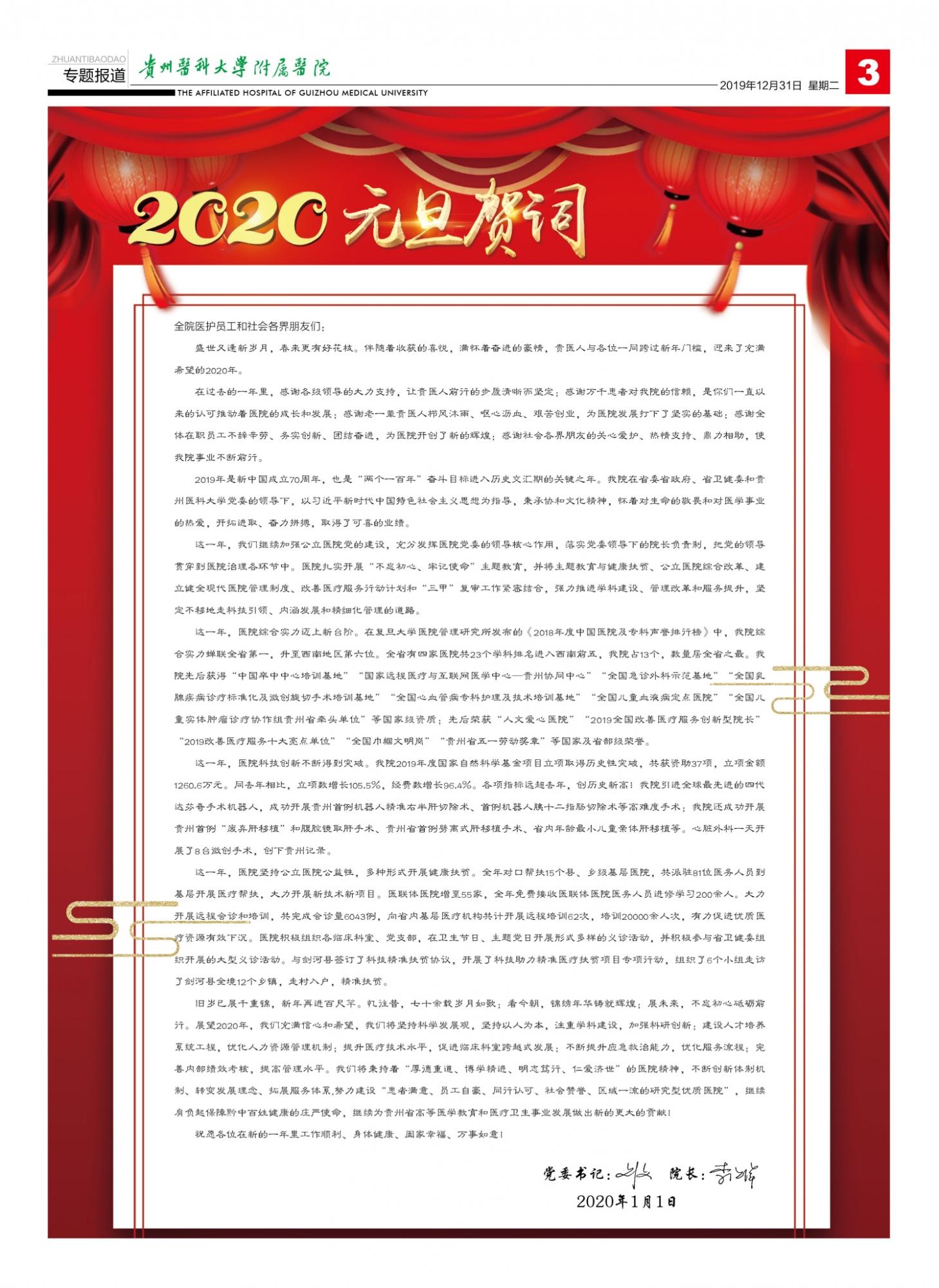 貴醫報107期3版