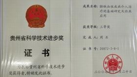贵州省科技进步二等奖1项,贵州省科技进步三等奖1项