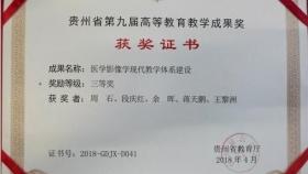 贵州省高等教育教学成果三等奖1项
