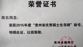 贵州省百优医生、贵州省优秀硕导