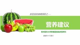 新型冠状病毒预防之——营养建议