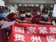 国家紧急医学救援队(贵州)驰援湖北武汉