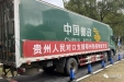 今天,又一批贵州援鄂物资抵达鄂州