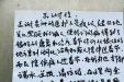 【援鄂前线】贵州援助鄂州医疗队治愈12人,患者写下感谢信:贵州医护人员好样的!