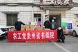 农工党贵州省书画院组织爱心捐赠