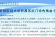贵州医科大学附属医院门诊部发布告患者书:所有门诊实行全号源预约挂号,分时段就诊
