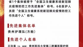 """我院穆茂医师荣获""""全国卫生健康系统新冠肺炎疫情防控工作先进个人"""""""