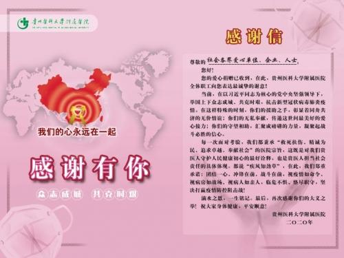 js77999金沙com新冠肺炎疫情期间接受社会捐赠情况公示(第二期)