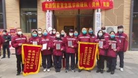 【贵州援鄂抗疫战报】临行前,国家紧急医学救援队(贵州)全体队员将物资全部捐给当地养老院