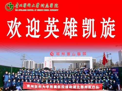 """春暖花开  英雄归来——我院所有援鄂医疗队队员战""""疫""""凯旋"""