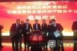 贵州医科大学附属医院心脑血管病血管内治疗融合平台正式启动