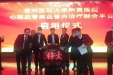 贵州医科大学附属医院心脑血管病血管内治疗融合平台正式启用